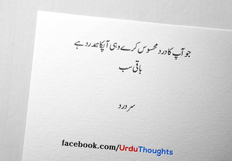 9+ images about urdu quotes On People Life - Urdu Thoughts