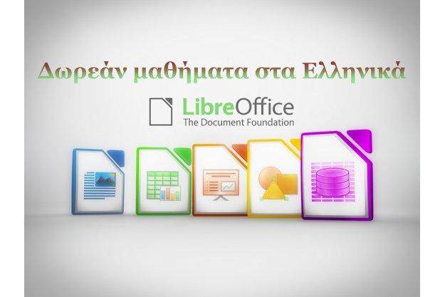 Δωρεάν Μαθήματα LibreOffice στα Ελληνικά