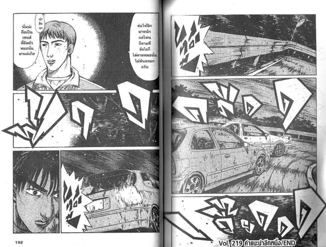 Initial D - หน้า 50