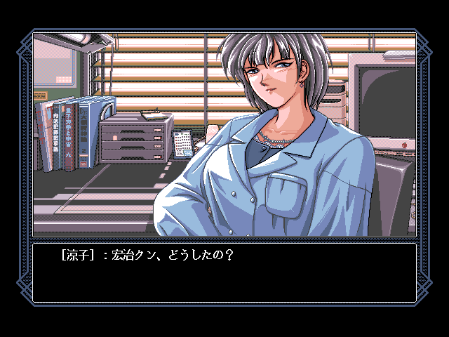 583304-xenon-mugen-no-shitai-fm-towns-screenshot-the-teacher-is-listening.png