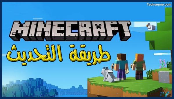 كيفية عمل تحديث للعبة Minecraft في جميع الأنظمة