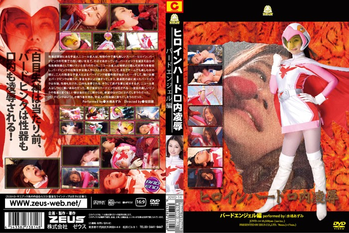 JOVD-14 Heroine Exhausting Oral Give up – Hen Angel
