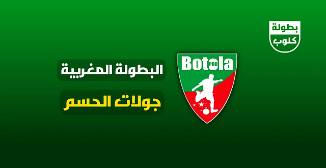 برنامج الدورة 28، 29 و 30 من البطولة الوطنية المغربية