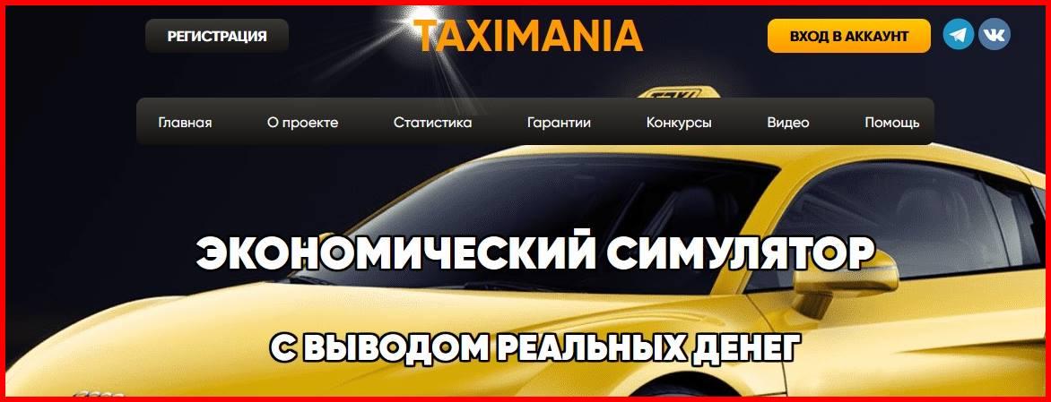 Мошенническая игра taximania.cc – Отзывы, развод, платит или лохотрон? Информация!