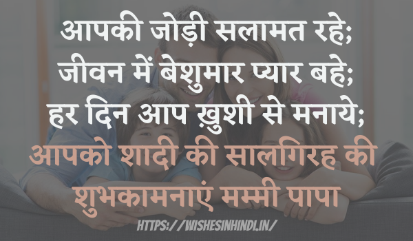Best Happy Marriage Anniversary Wishes In Hindi For Parents