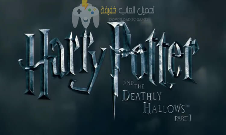 تحميل لعبة هاري بوتر Harry Potter And The Deathly Hallows Part 1 مضغوطة