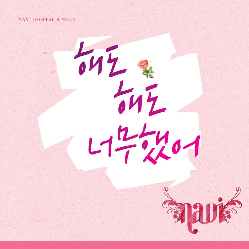 [Single] Navi – Gone Too Far
