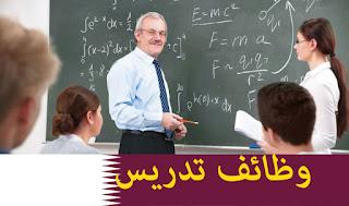 وظائف شاغرة في قطر بتاريخ اليوم , وظائف تدريس  قطر
