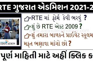 RTE Gujarat Admission 2021-22 Online Application Form at rte.orpgujarat.com