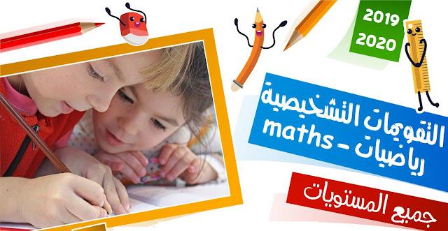 تقويم تشخيصي لجميع المستويات ابتدائي في مادة الرياضيات بالعربية والفرنسية