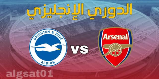 آرسنال ضد برايتون - آرسنال و  برايتون -آرسنال - برايتون - البريميرليج -الدوري الإنجليزي