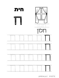 דף עבודה לילדים ללימוד כתיבת אותיות דפוס בעברית
