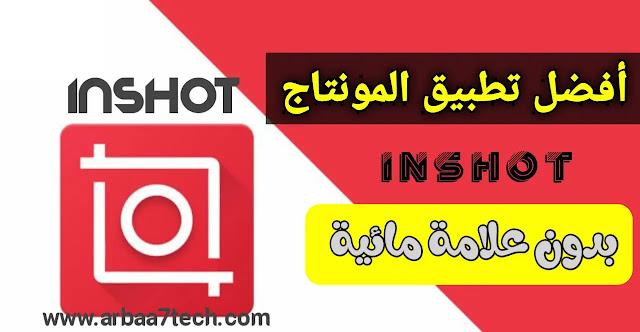 تحميل برنامج InShot بدون علامة مائية