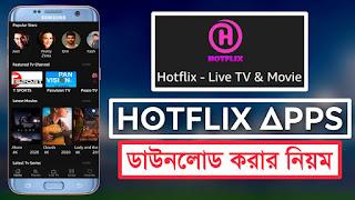 Hotflix BD Apps