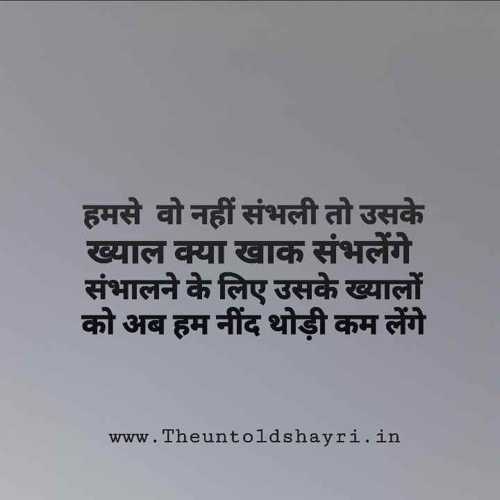 Heart Touching emotional Sad Shayari