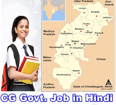 CG Govt Jobs in Hindi