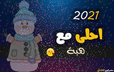 2021 احلى مع هبة
