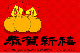 New Year 2017 Japnese Greetings Messages