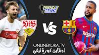 مشاهدة مباراة برشلونة و شتوتغارت القادمة كورة اون لاين بث مباشر اليوم 31-07-2021 في مباراة ودية