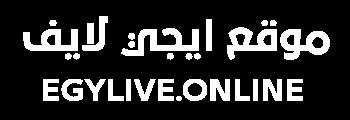 موقع ايجي لايف مشاهدة مباريات اليوم بث مباشر لايف كورة اون لاين