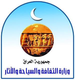 عاجل وزارة الثقافة تعلن أسماء المعينين من حملة الشهادات العليا والبكالوريوس ومادون ذلك