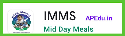 IMMS ( INTEGRATED MONITORING SYSTEM FOR MIDDAY MEALS and SANITATION) User ID and IMMS APP
