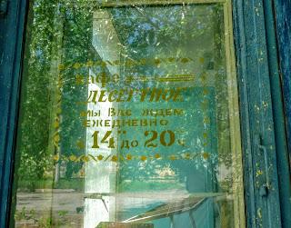 Алексеево-Дружковка. Ул. Каштановая. Закрытая кулинария и кафе