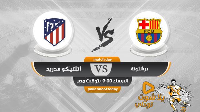 مشاهدة مباراة برشلونة واتلتيكو مدريد بث مباشر اليوم بتاريخ 9-1-2020 في كاس السوبر الاسباني