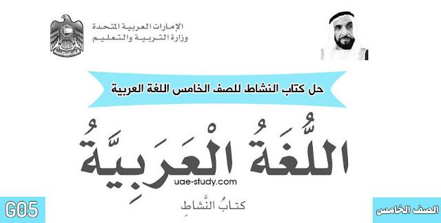 حل كتاب النشاط للصف الخامس اللغة العربية