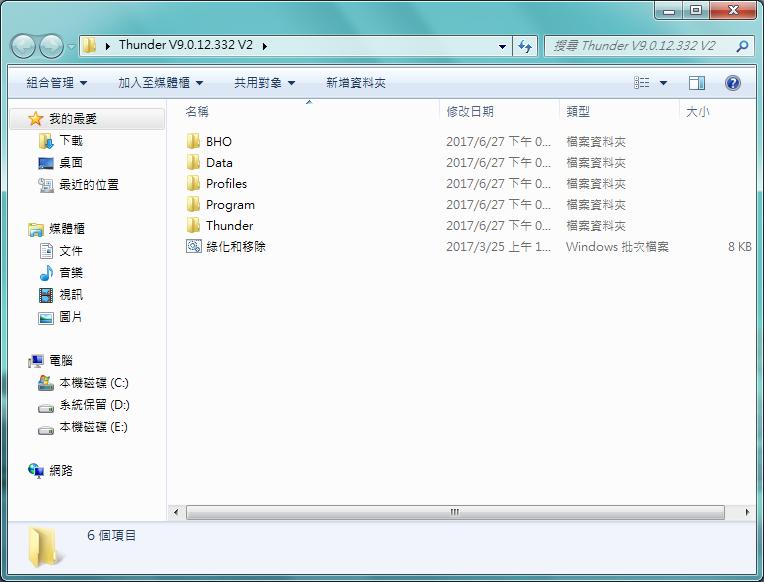Image%2B006 - 迅雷 Thunder VIP免安裝版 可離線下載、會員加速 v9.0.12.332