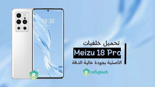 تحميل خلفيات ميزو  (Meizu 18 (Pro الأصلية بجودة عالية الدقة