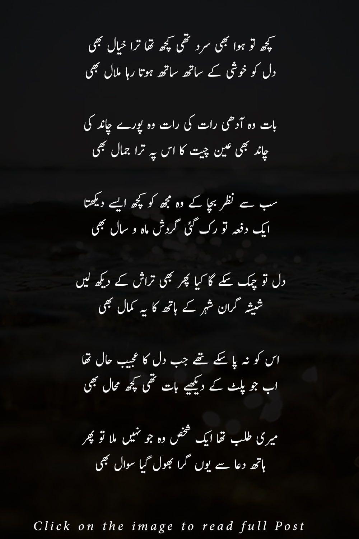 Kuch to hawa bhi sard thi   Parveen Shakir Urdu Poetry