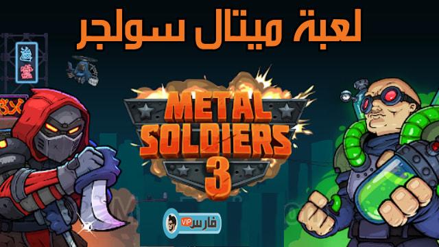 ميتال سولجر Metal Soldiers 3,لعبة ميتال سولجر Metal Soldiers 3,تحميل ميتال سولجر Metal Soldiers 3,تحميل لعبة ميتال سولجر Metal Soldiers 3,تنزيل ميتال سولجر Metal Soldiers 3,تنزيل لعبة ميتال سولجر Metal Soldiers 3,تحميل Metal Soldiers 3,تحميل لعبة Metal Soldiers 3