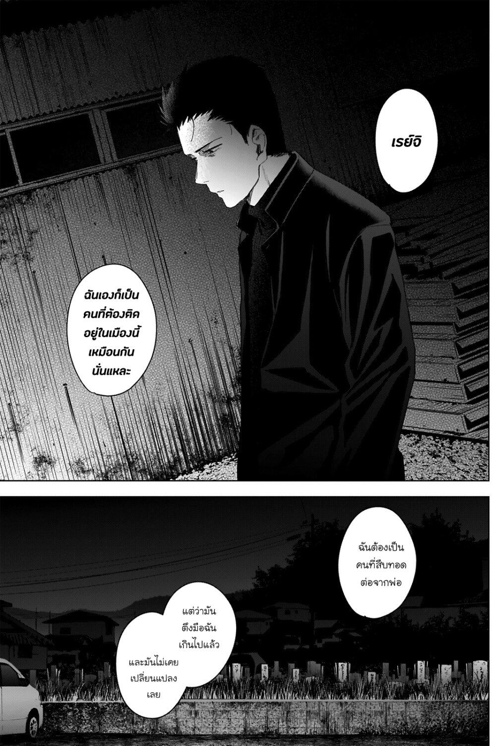 อ่านการ์ตูน Shounen no Abyss ตอนที่ 31 หน้าที่ 15