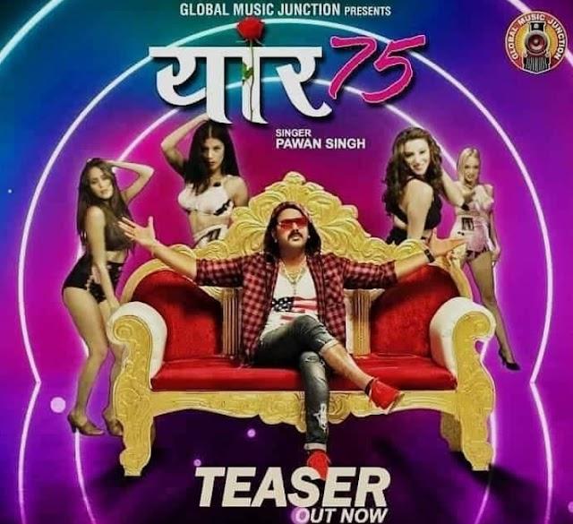 Bhojpuri new song :  भोजपुरी सुपरस्टार पवन सिंह का न्यू गाना ' यार 75' का टीजर रिलीज, देखें