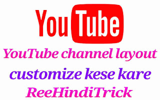 YouTube channel layout customize kese kare 1