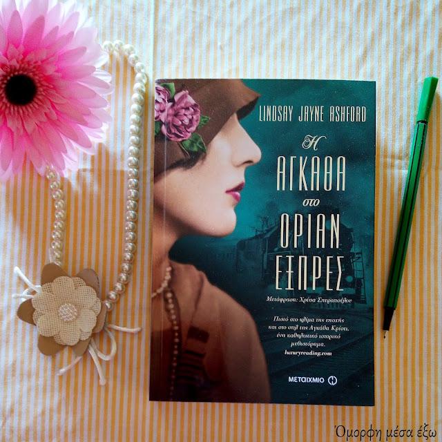 Βιβλίο - Η Αγκάθα στο Οριάν Εξπρές