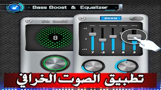 Amplificateur de basses et égaliseur