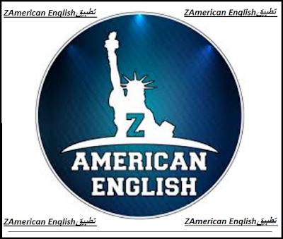 تطبيقZ American English