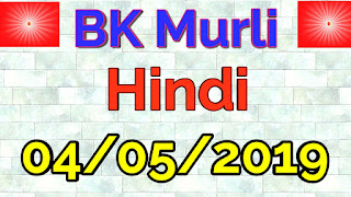 BK murli today 04/05/2019 (Hindi) Brahma Kumaris Murli प्रातः मुरली Om Shanti.Shiv baba ke Mahavakya