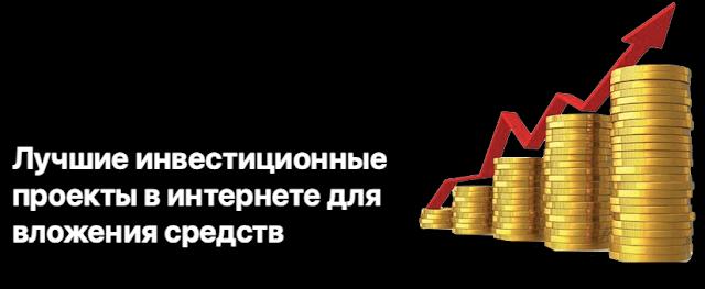 инвестиционные интернет фонды