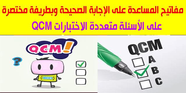 مفاتيح المساعدة على الإجابة الصحيحة وبطريفة مختصرة على الأسئلة متعددة الاختبارات QCM