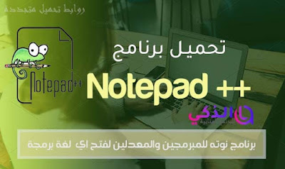 note pad++