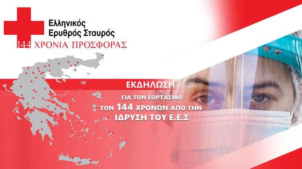 Ο Ελληνικός Ερυθρός Σταυρός συμπλήρωσε 144 έτη προσφοράς (βίντεο)