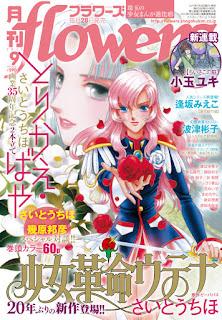 """Anunciado próximo capítulo del manga """"Shoujo Kakumei Utena"""" para este invierno"""