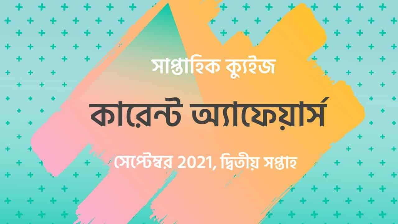 September 2nd Week Current Affairs Quiz 2021 in Bengali