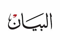 وظائف جريدة البيان الاماراتية بتاريخ اليوم 25 يناير 2021