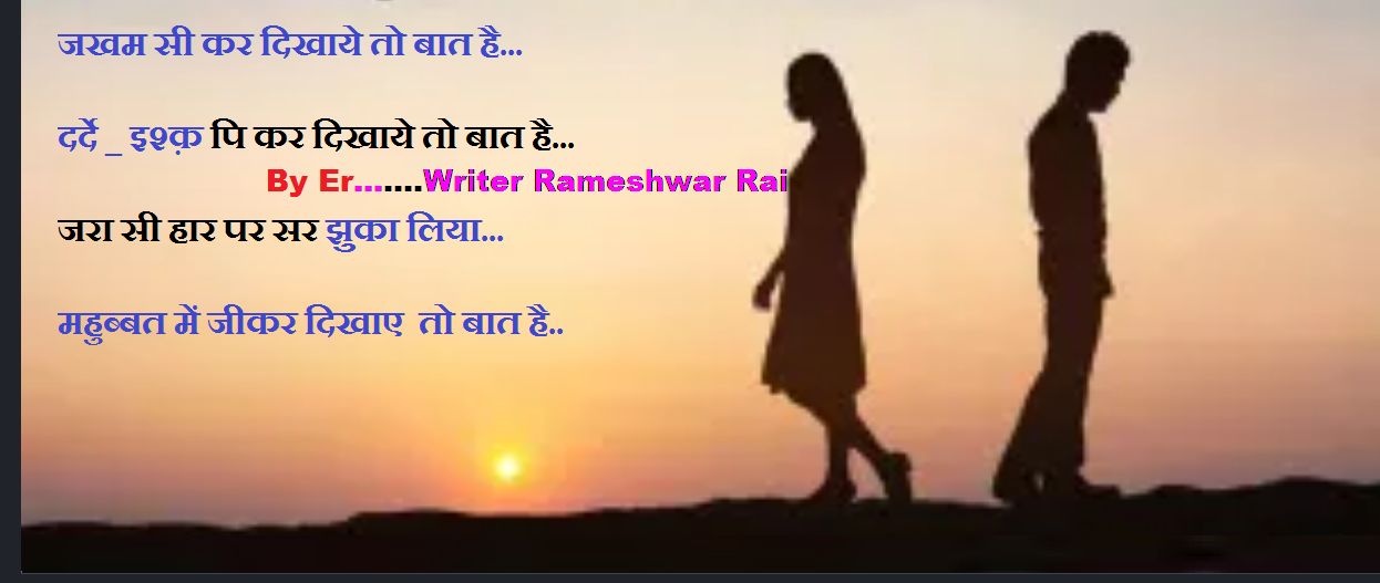 sad shayari boy and girl, sad love shayari in hindi for boyfriend, sad love shayari in hindi for girlfriend, very sad shayari on life, sad shayari in hindi for life, very sad shayari, जखम सी कर दिखाये तो बात है-दर्दे_इश्क़ पि कर दिखाये तो बात है-जरा सी हार पर सर झुका लिया-महुब्बत में जीकर दिखाए तो बात है