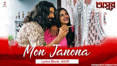Tumi Mon Janona Lyrics Asur(তুমি মন জানো না লিরিক্স) | Jeet | Abir | Nusrat | Pavel