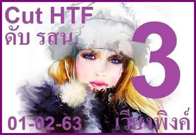 Thai Lotto 3up Cut Digit Facebook Timeline Blogspot 01 February 2020